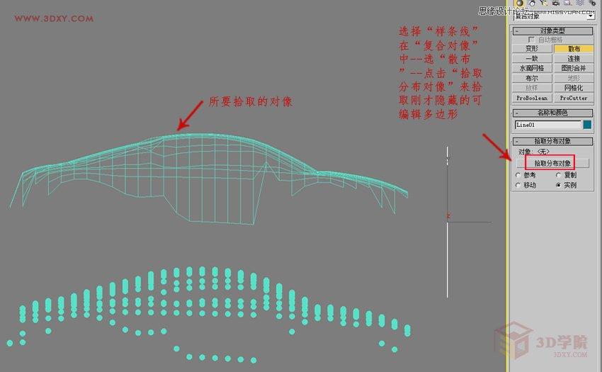 3DMAX製作懸浮球體藝術造型雕塑效果