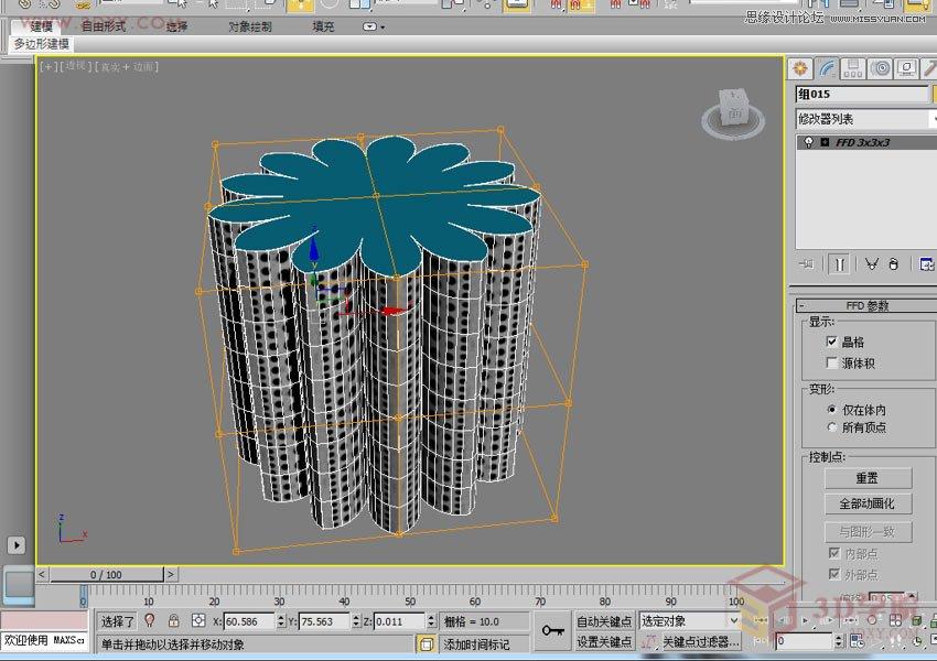 3DMAX制作时尚创意的个性展台效果,PS教程,思缘教程网