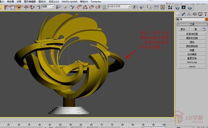 3DMAX如何计算出雕塑表面积的小技巧,PS教程,思缘教程网