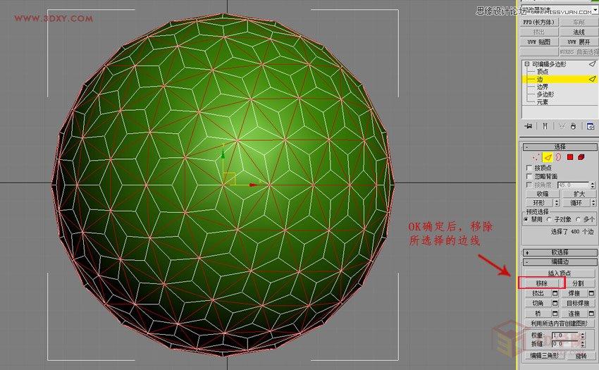 3DMAX详解四边形镂空球体的制作方法,PS教程,思缘教程网