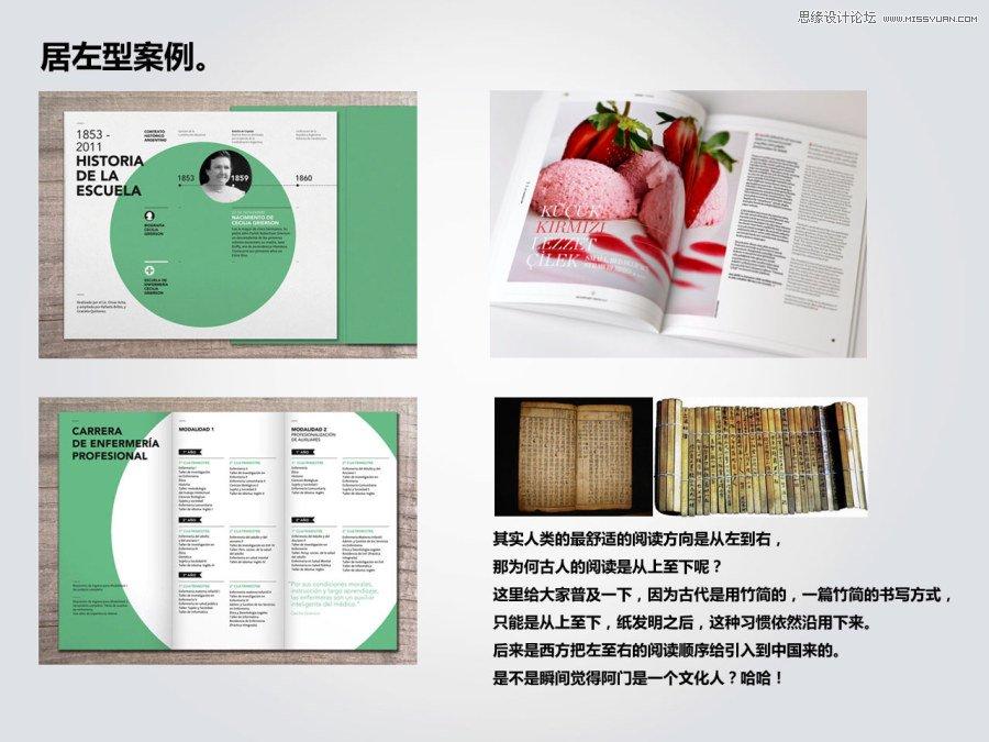 详细解析海报中文字排版的3大招技巧,ps教程,思缘教程网