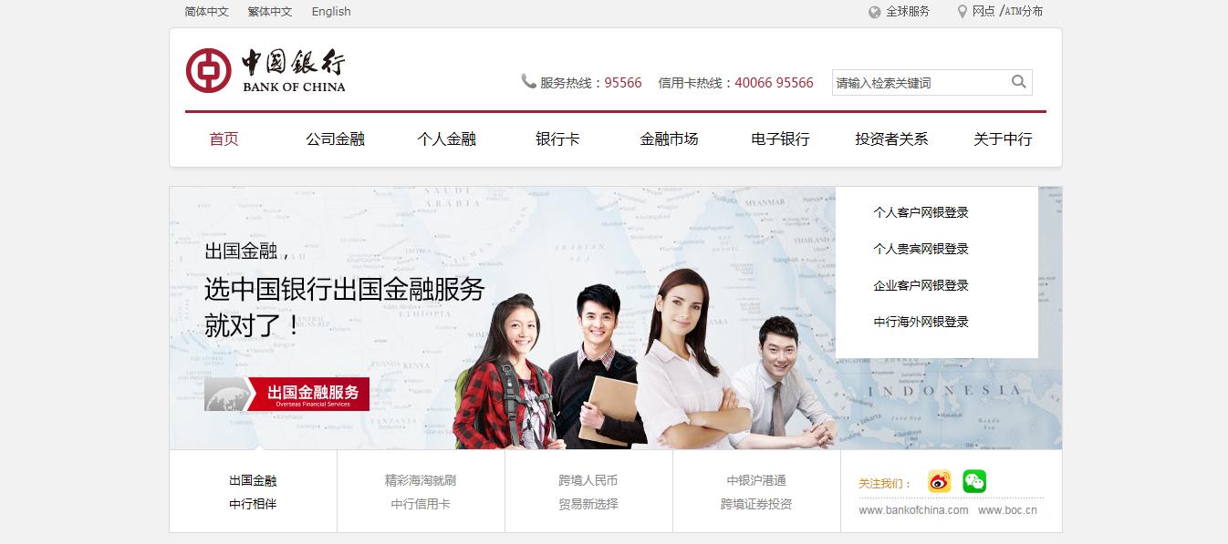 精选优秀的金融机构的网页设计欣赏,PS教程,思缘教程网