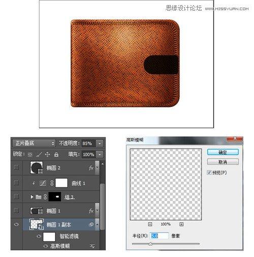 Photoshop繪製皮革風格的男士錢包教程