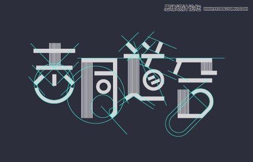 由几何图形和字体结构从新组合而成的字体设计