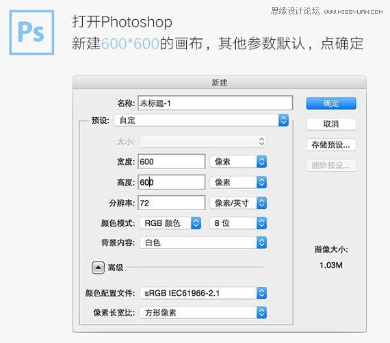 photoshop多种方法绘制扁平化风格的app图标