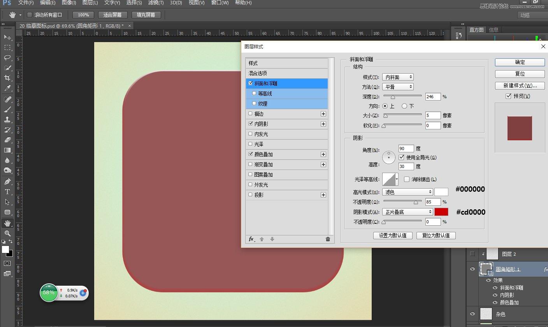 Photoshop繪製立體風格的日曆APP圖標教程