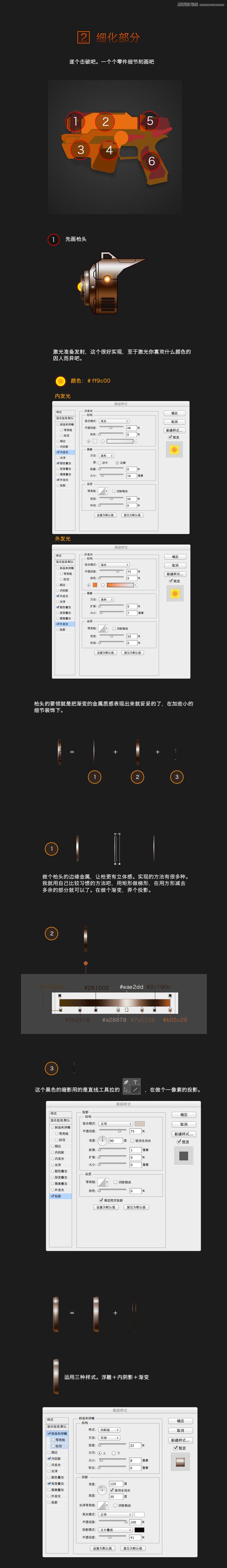 Photoshop繪製科幻電影中的手槍效果圖