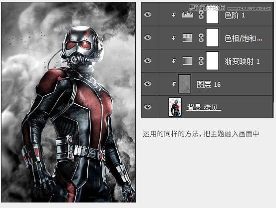 photoshop合成绚丽的英雄电影蚁人海报教程
