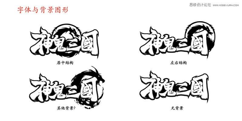 详细解析乱斗游戏logo的设计过程分享