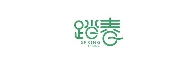 26款时尚大气中文字体设计欣赏