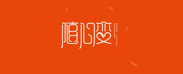 26款时尚大气中文字体设计欣赏(3)