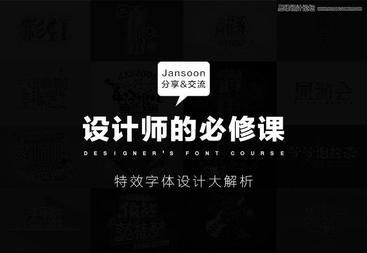 详细解析中文特效模板字字体v特效技巧装载机名片设计艺术免费图片