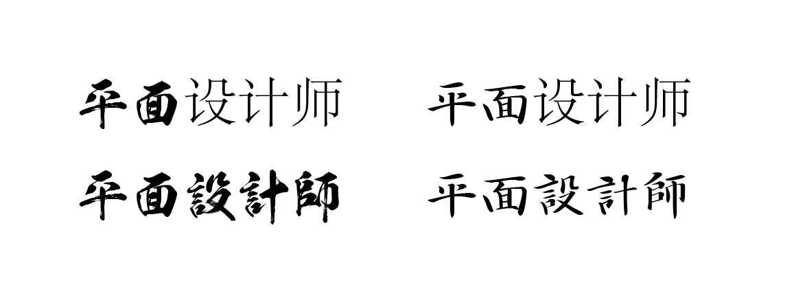 浅谈设计中所使用的中文字体出现缺字怎么办