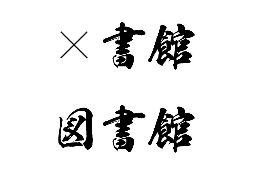"""(以日文字体""""日本毛笔""""为例)"""