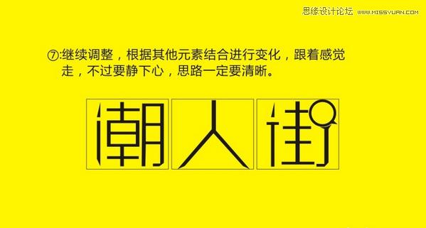 详细解析中文字体logo设计的技巧