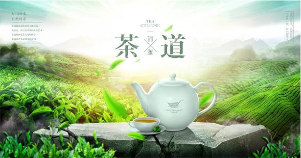 photoshop合成绿色清新的茶叶海报教程,ps教程,思缘教程网