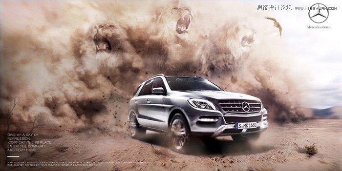 photoshop合成在沙漠中行驶的奔驰汽车海报