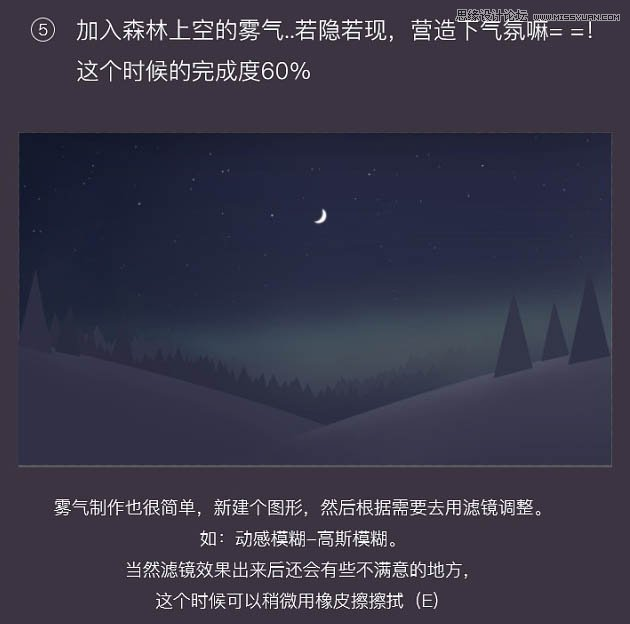 Photoshop繪製月色下的雪山美景效果