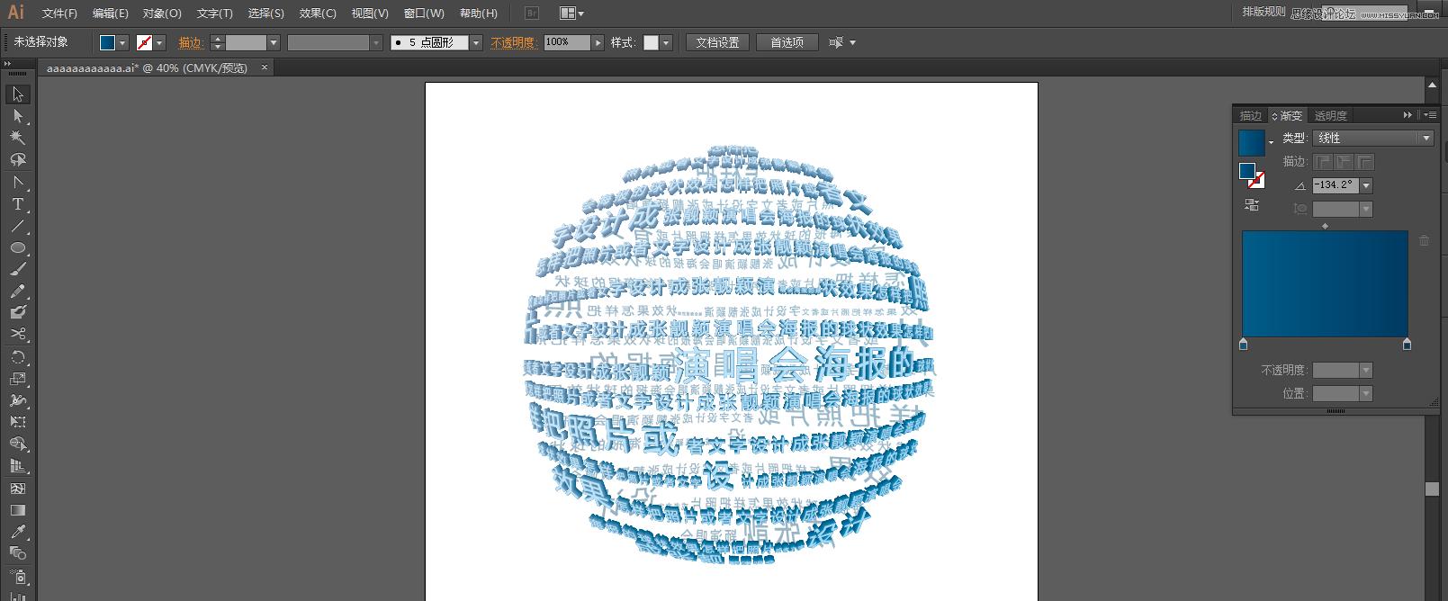 illustrator制作酷炫的张靓颖演唱会海报,ps教程,思缘教程网