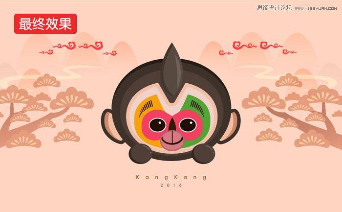 Photoshop繪製可愛的猴年吉祥物教程
