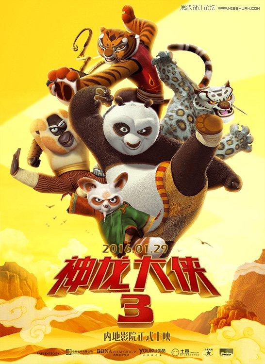 photoshop合成好莱坞电影功夫熊猫3海报