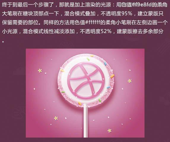 Photoshop繪製可愛的棒棒糖效果圖