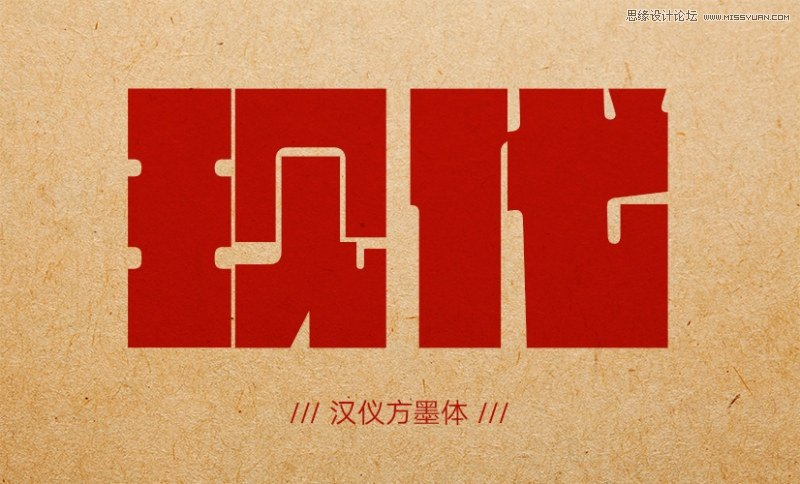 12款怀旧风格的中文字体免费打包下载