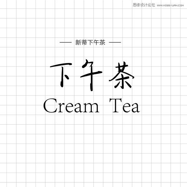 12款手寫風格的中文字體免費打包下載