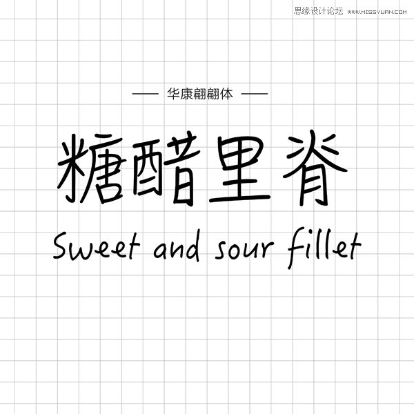 12款手写风格的汉仪中文字体打包下载(免费)