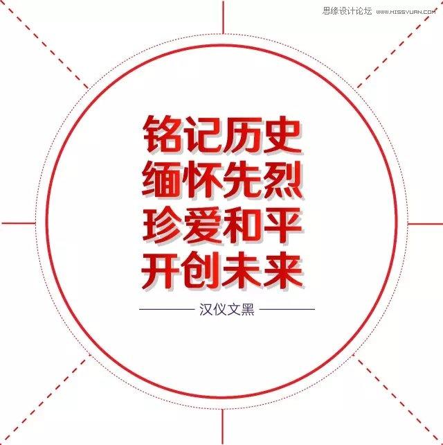 20款适合作为标题的中文字体打包下载