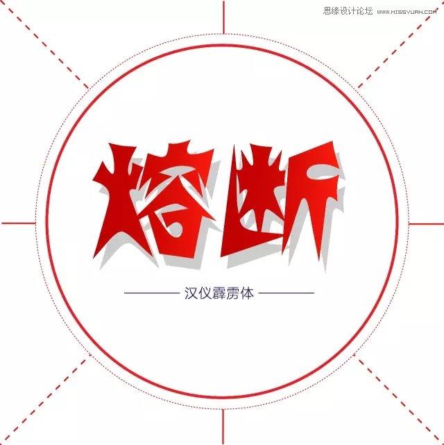 20款适合做标题的汉仪中文字体打包下载(免费)