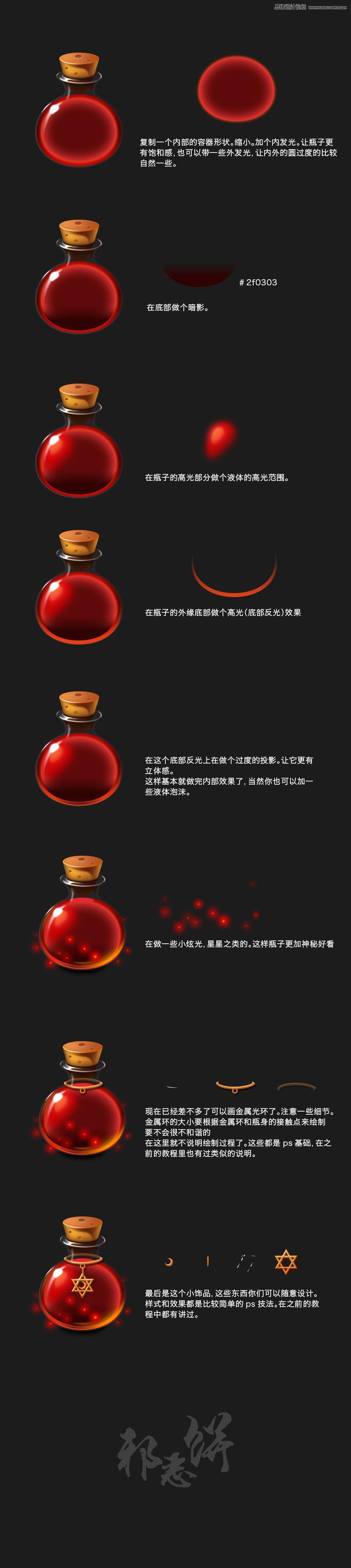 Photoshop繪製漂亮的水晶瓶圖標教程