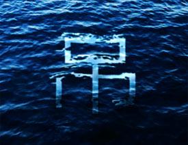 水中字体,用PS做出字在水中游的艺术字体