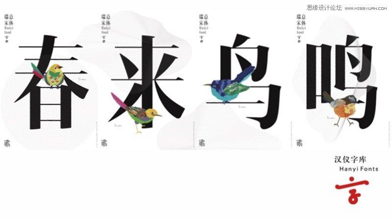 7款时尚大气的最新汉仪中文字体下载(免费)