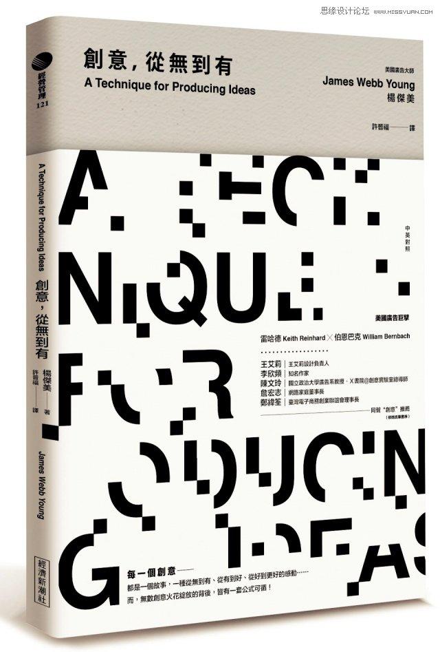 8位頂尖字體設計專家推薦的設計書單