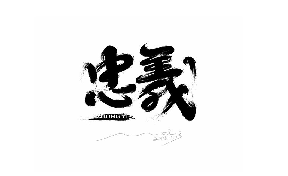 中国风古典毛笔字艺术字设计欣赏,ps教程,思缘教程网