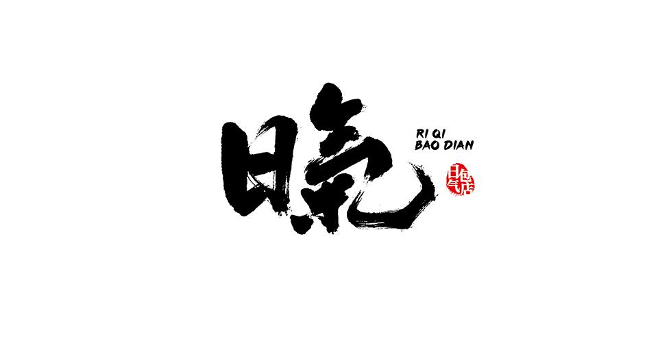 17张中国风中文毛笔艺术字设计欣赏