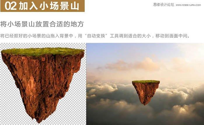 photoshop合成悬浮在空中的小岛上的小女孩