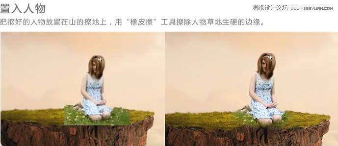 Photoshop合成懸浮在空中的小島上的小女孩