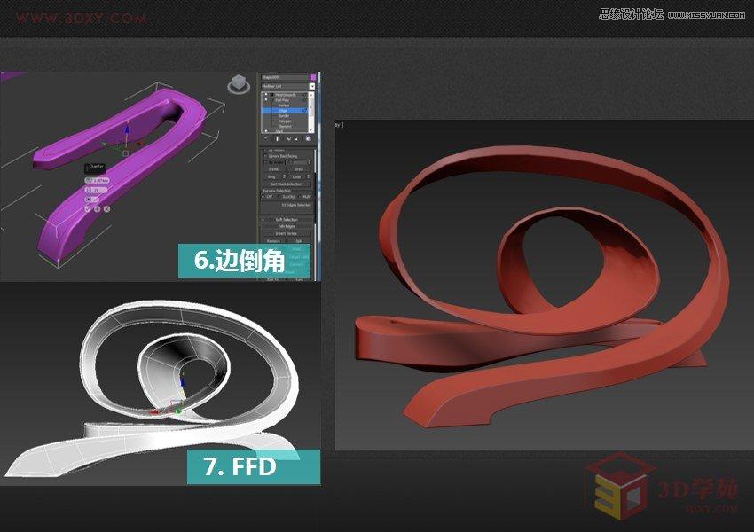 3ds MAX3分钟快速制作曲面展台建模,PS教程,思缘教程网