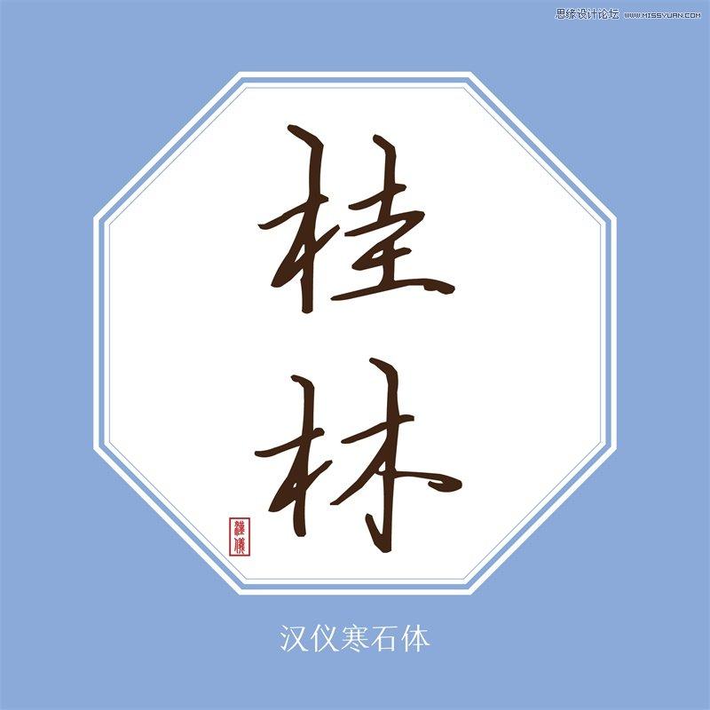 27款中国风中文书法字体免费打包下载图片