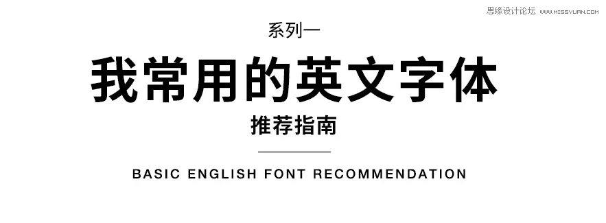 10款常用的經典基礎英文字體推薦