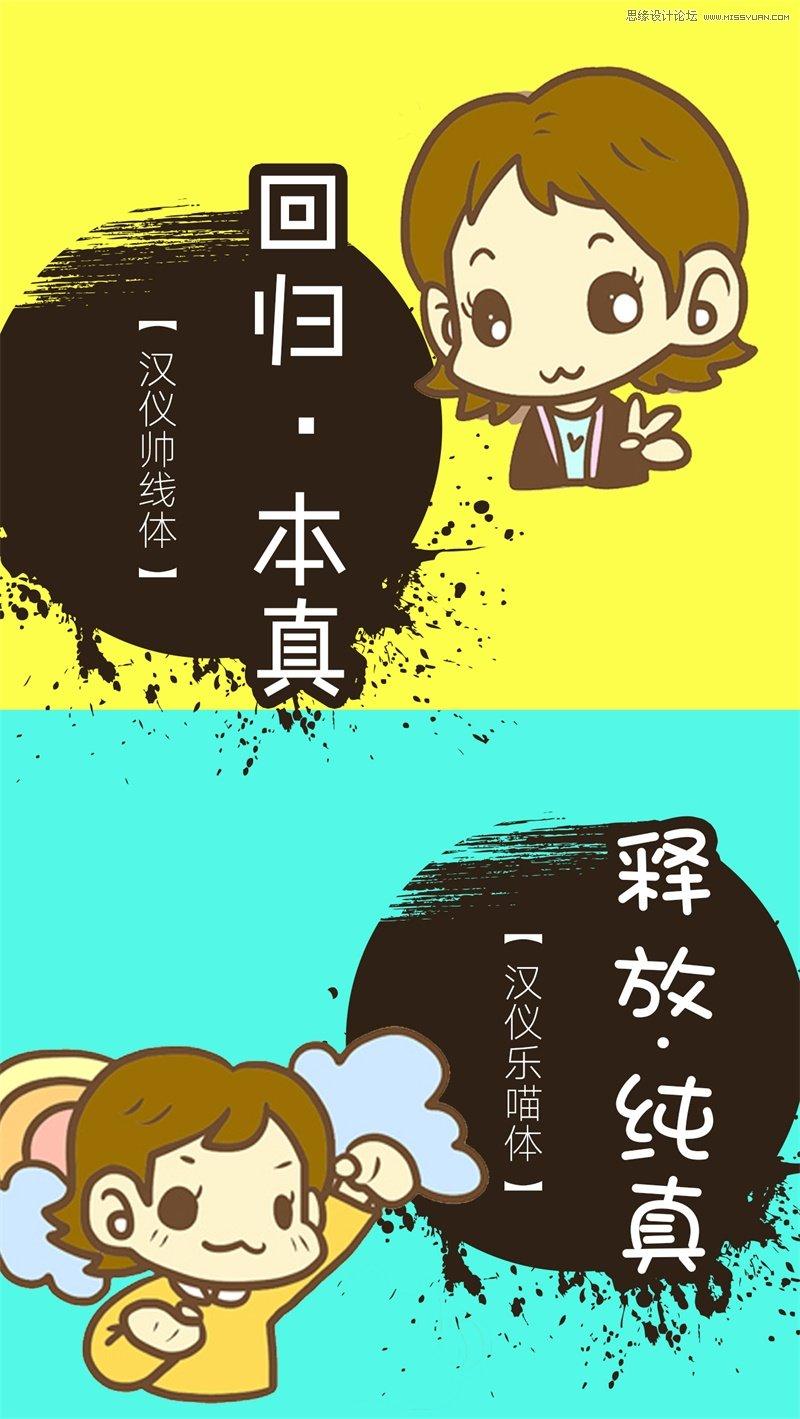 10套活泼有趣的汉仪手绘风格中文字体下载(免费)