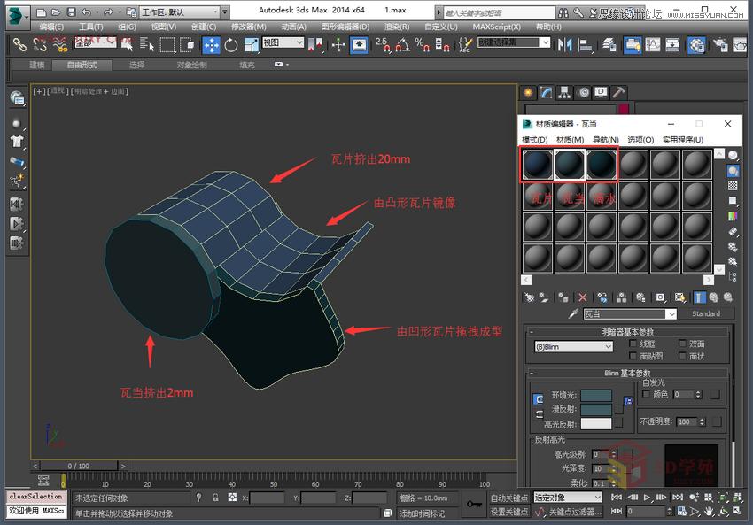 3Dmax制作逼真的古典凉亭效果图,PS教程,思缘教程网