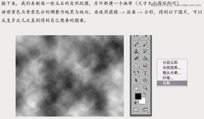 Photoshop繪製晶瑩剔透的玉石圖標教程