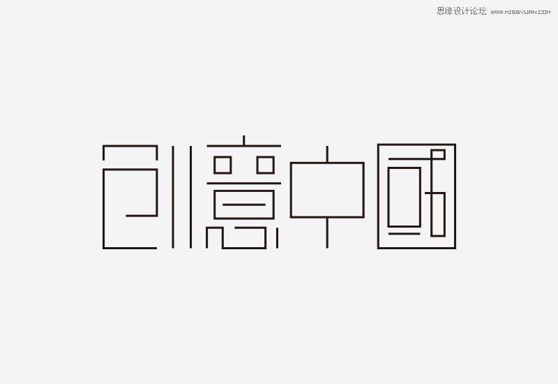 详解零基础如何设计中文字体学习之路