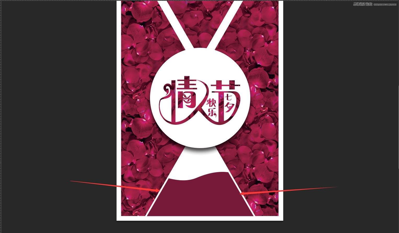photoshop设计七夕情人节宣传海报教程