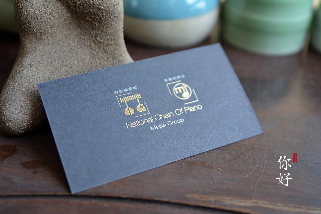 精選國內時尚的燙啞金特種紙名片設計