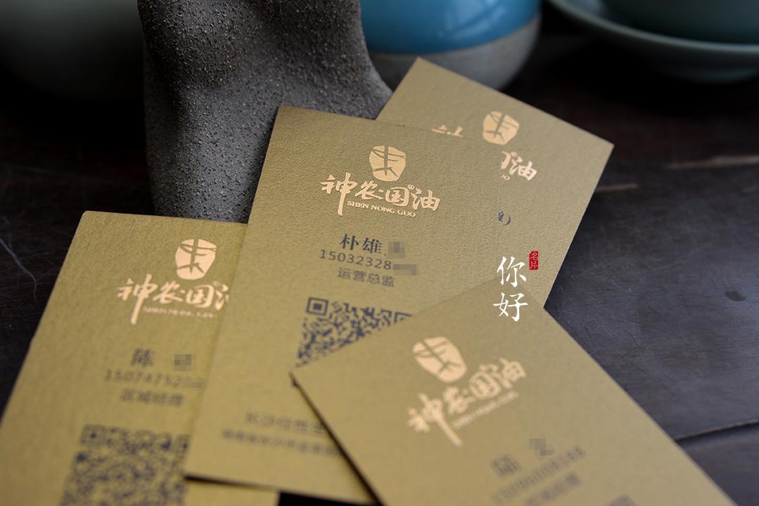 精选国内时尚的烫哑金特种纸名片设计(2)