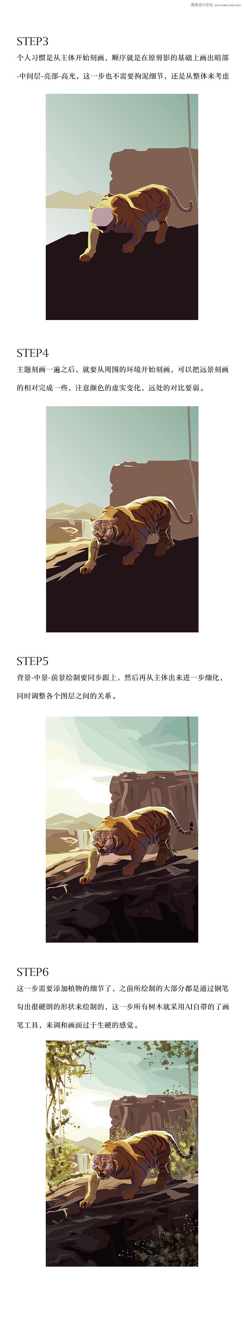 Illustrator绘制奇幻森林插画海报教程,PS教程,思缘教程网